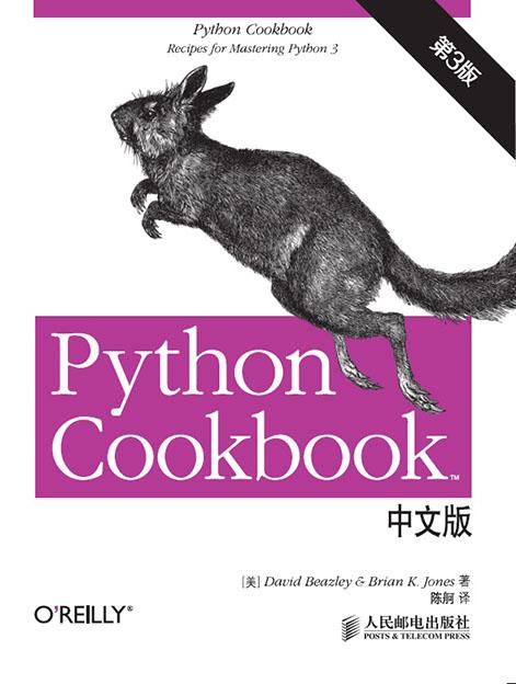 Python Cookbook(第3版)中文版 PDF格式高清电子书免费下载