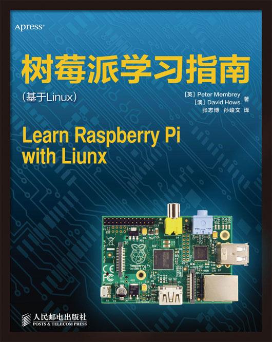 树莓派学习指南(基于Linux) PDF格式高清电子书免费下载