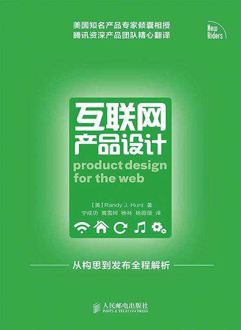 互联网产品设计 PDF格式高清电子书免费下载
