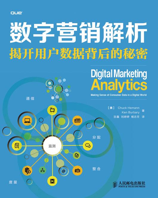 数字营销解析——揭开用户数据背后的秘密 PDF格式高清电子书免费下载