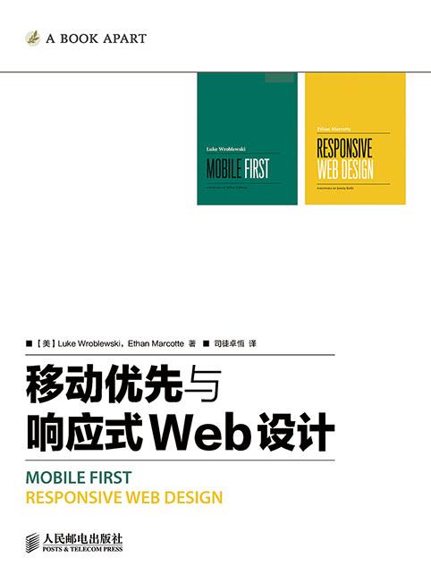 移动优先与响应式Web设计 PDF格式高清电子书免费下载
