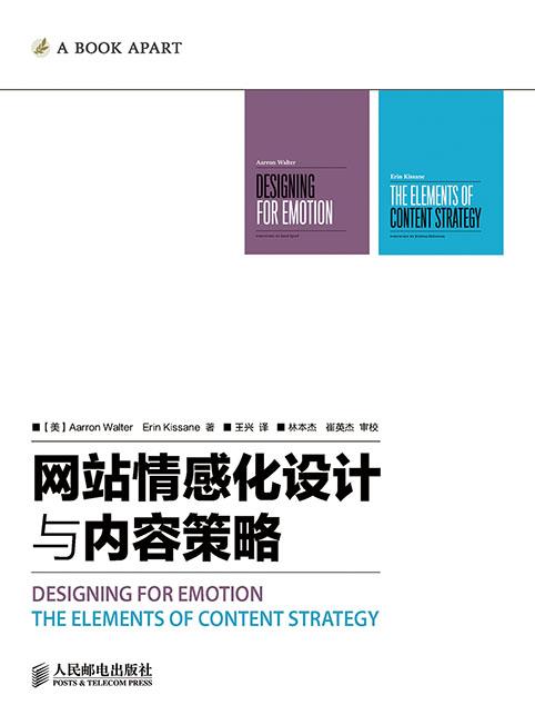 网站情感化设计与内容策略 PDF格式高清电子书免费下载