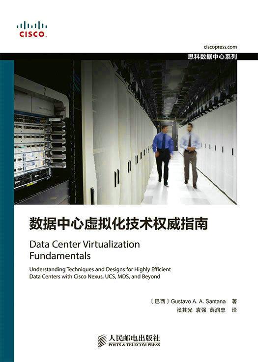 数据中心虚拟化技术权威指南 PDF格式高清电子书免费下载