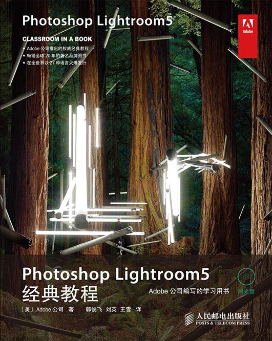 Photoshop Lightroom5经典教程 PDF格式高清电子书免费下载