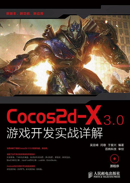 Cocos2d-X 3.0游戏开发实战详解 PDF格式高清电子书免费下载