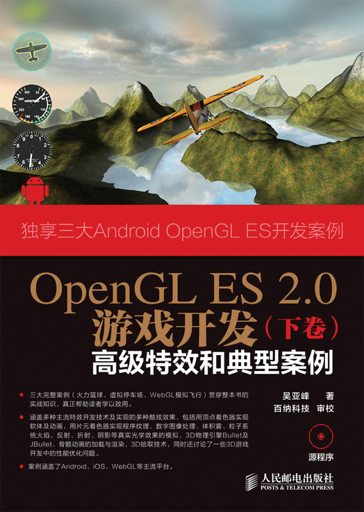 OpenGL ES 2.0游戏开发(下卷):高级特效和典型案例 PDF格式高清电子书免费下载