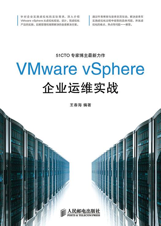 VMware vSphere企业运维实战 PDF格式高清电子书免费下载