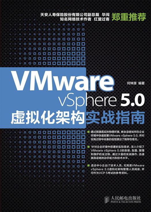 VMware vSphere 5.0虚拟化架构实战指南 PDF格式高清电子书免费下载