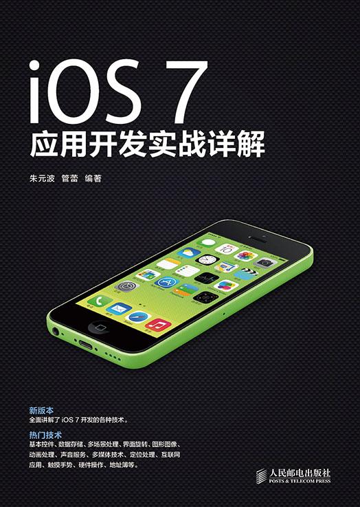 iOS 7 应用开发实战详解 PDF格式高清电子书免费下载