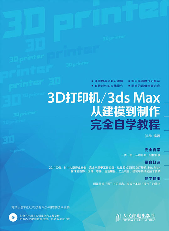 3D打印机/3ds Max从建模到制作完全自学教程 PDF格式高清电子书免费下载