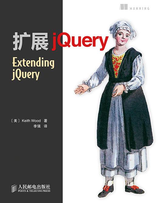 扩展 jQuery PDF格式高清电子书免费下载