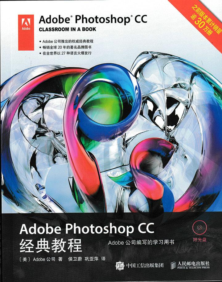 Adobe Photoshop CC经典教程 PDF格式高清电子书免费下载