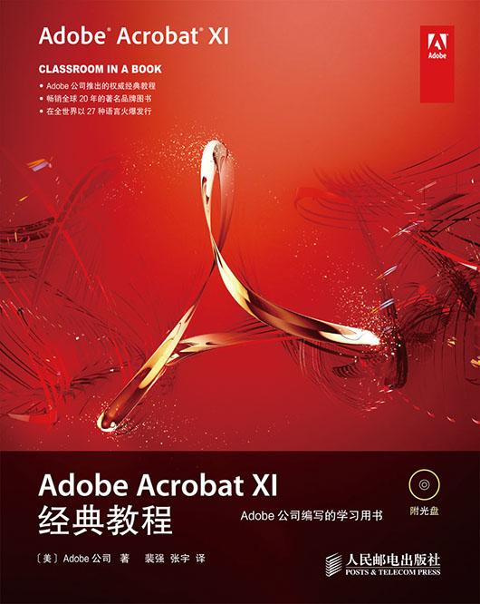Adobe Acrobat XI经典教程 PDF格式高清电子书免费下载