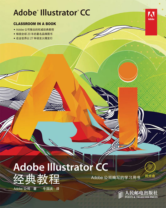 Adobe Illustrator CC经典教程 PDF格式高清电子书免费下载