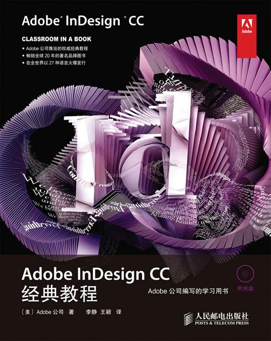 Adobe InDesign CC经典教程 PDF格式高清电子书免费下载