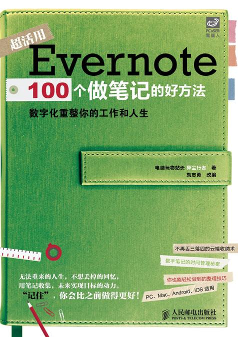 Evernote 100个做笔记的好方法 PDF格式高清电子书免费下载