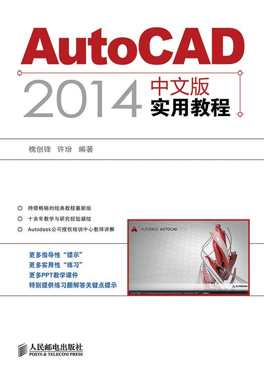 AutoCAD 2014中文版实用教程 PDF格式高清电子书免费下载