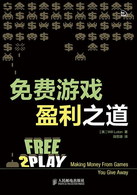 免费游戏盈利之道 PDF格式高清电子书免费下载
