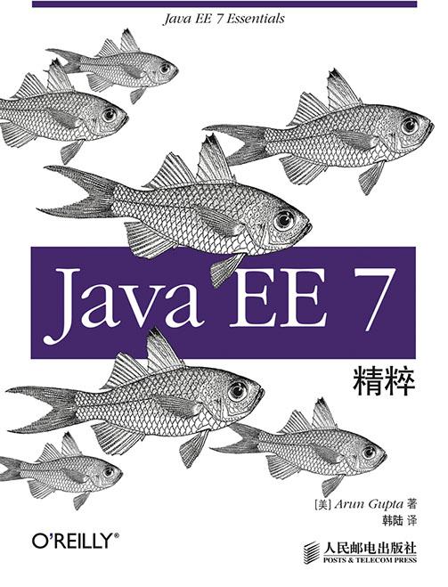Java EE 7精粹 PDF格式高清电子书免费下载