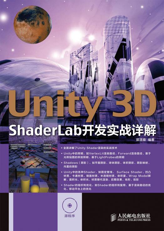 Unity 3D ShaderLab  开发实战详解 PDF格式高清电子书免费下载