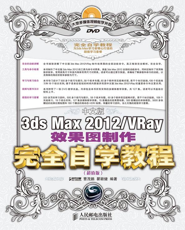 中文版3ds Max 2012/VRay效果图制作完全自学教程(超值版) PDF格式高清电子书免费下载