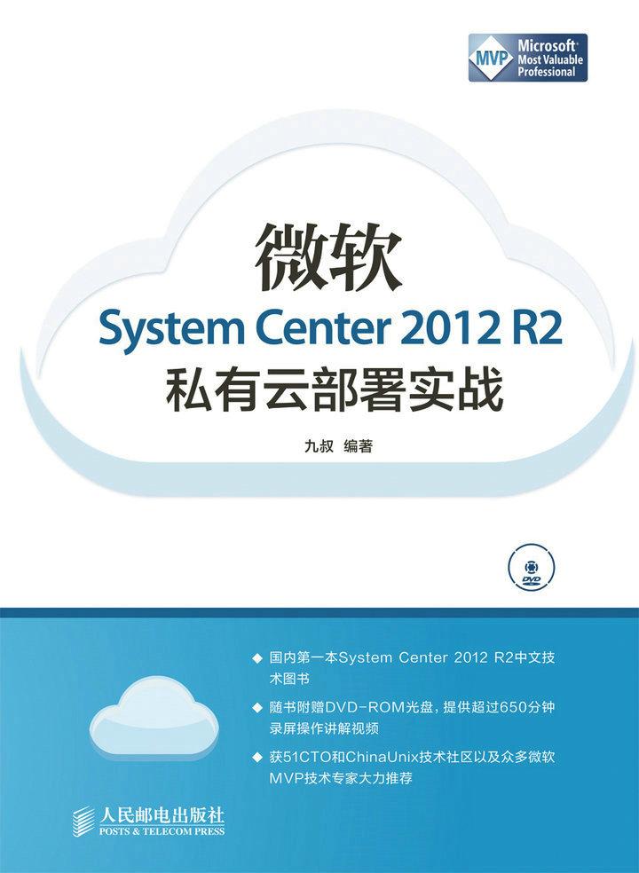 微软System Center 2012 R2私有云部署实战 PDF格式高清电子书免费下载