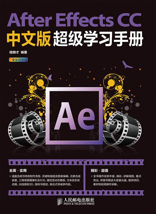 After Effects CC中文版超级学习手册 PDF格式高清电子书免费下载