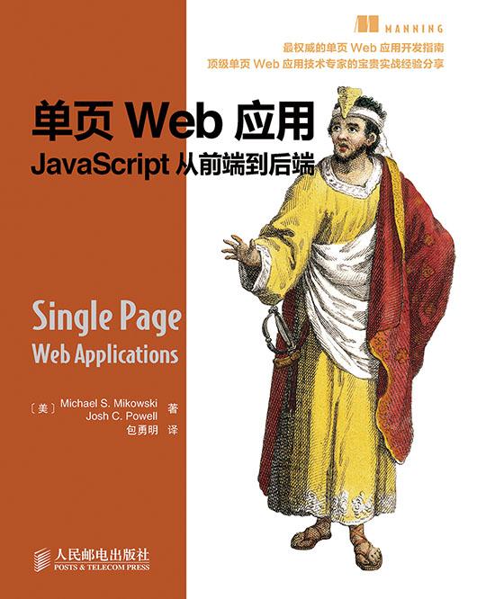 单页Web应用:JavaScript从前端到后端 PDF格式高清电子书免费下载