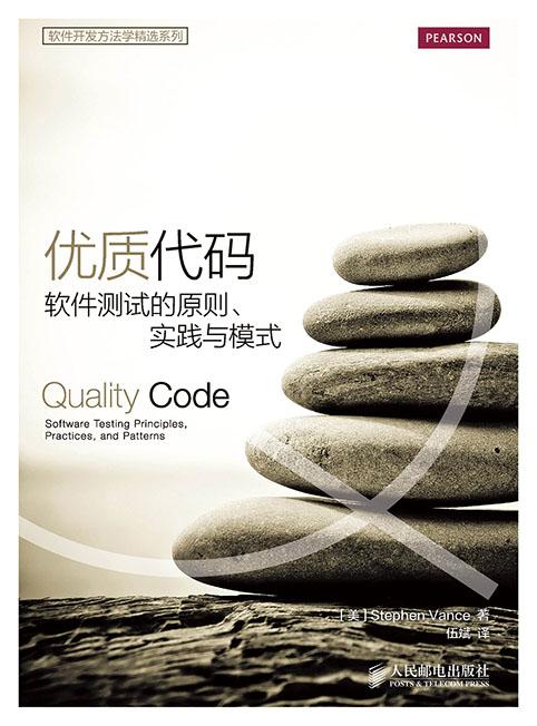 优质代码:软件测试的原则、实践与模式 PDF格式高清电子书免费下载
