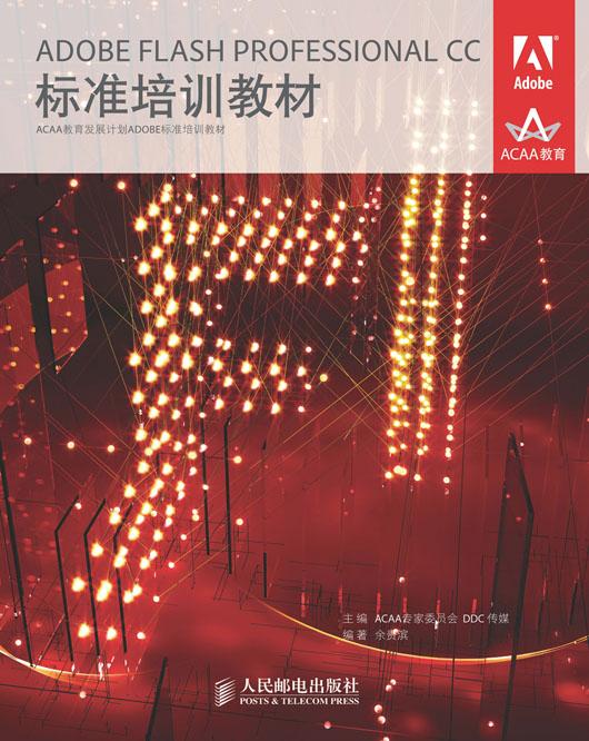 ADOBE FLASH PROFESSIONAL CC标准培训教材 PDF格式高清电子书免费下载