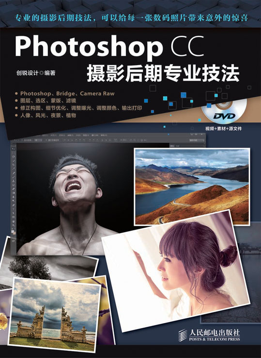 Photoshop CC摄影后期专业技法 PDF格式高清电子书免费下载