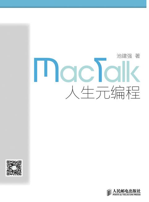 MacTalk•人生元编程 PDF格式高清电子书免费下载