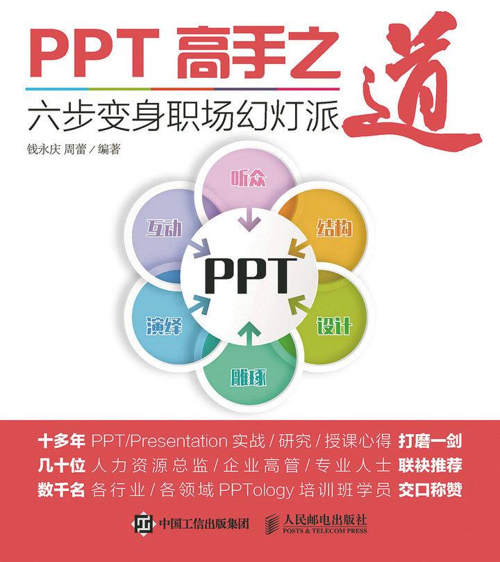 PPT高手之道:六步变身职场幻灯派 PDF格式高清电子书免费下载