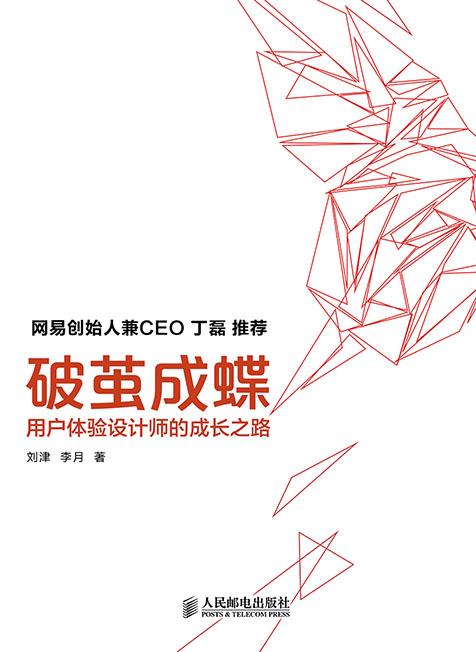 破茧成蝶——用户体验设计师的成长之路 PDF格式高清电子书免费下载