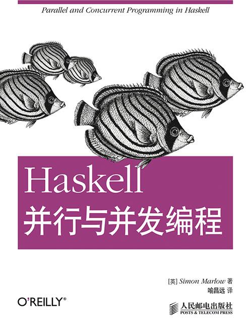 Haskell并行与并发编程 PDF格式高清电子书免费下载