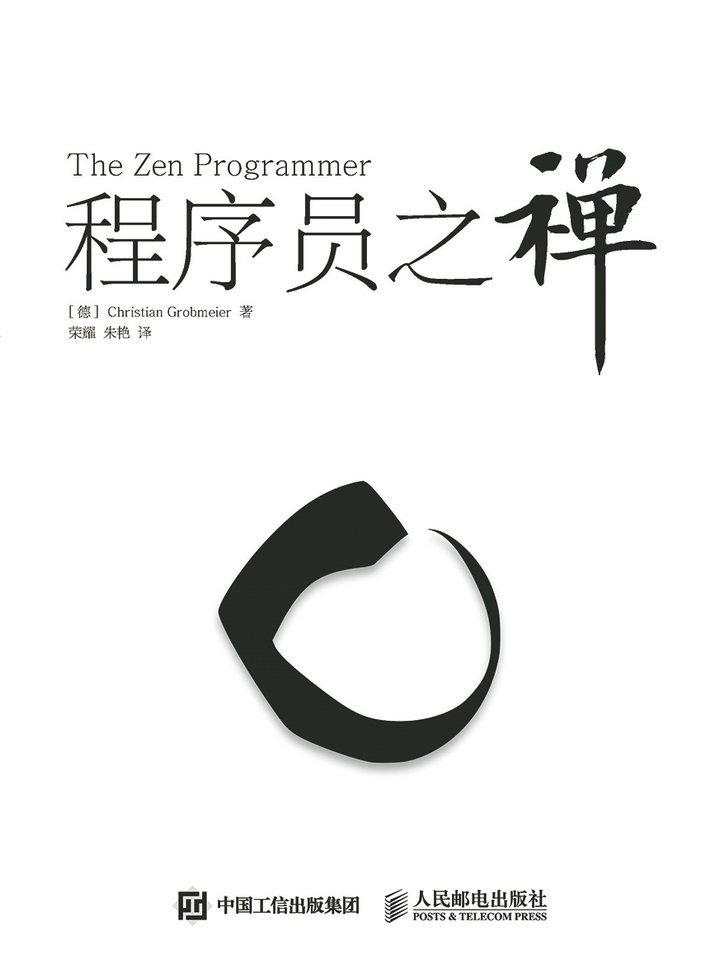 程序员之禅 PDF格式高清电子书免费下载