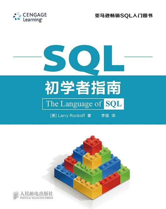 SQL初学者指南 PDF格式高清电子书免费下载