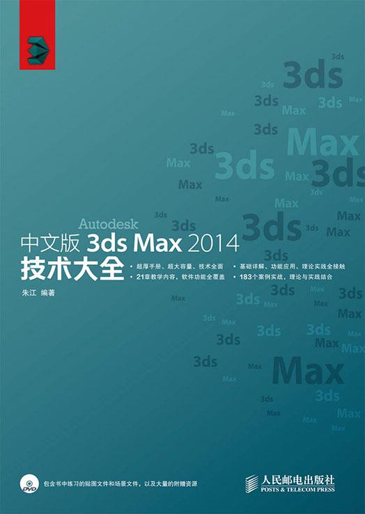中文版3ds Max 2014技术大全 PDF格式高清电子书免费下载