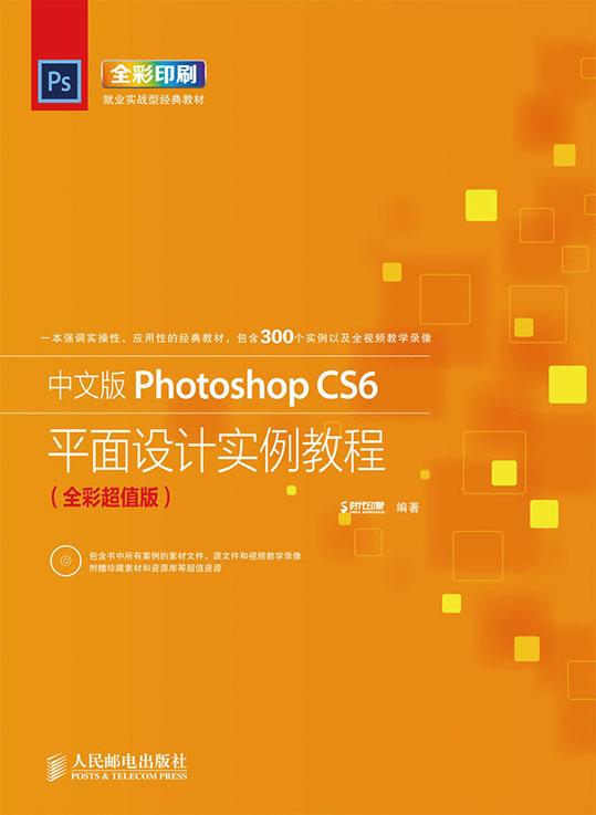 中文版Photoshop CS6平面设计实例教程(全彩超值版) PDF格式高清电子书免费下载