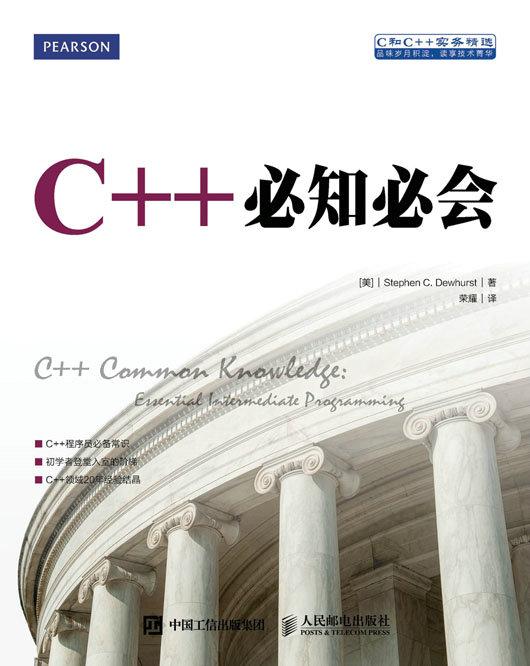 C++必知必会 PDF格式高清电子书免费下载
