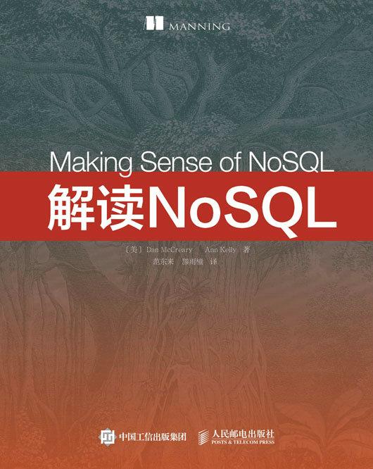 解读NoSQL PDF格式高清电子书免费下载
