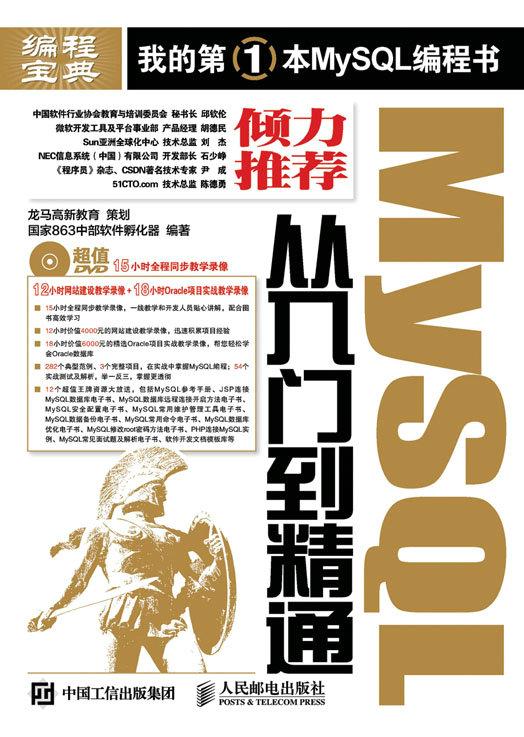 MySQL从入门到精通 PDF格式高清电子书免费下载