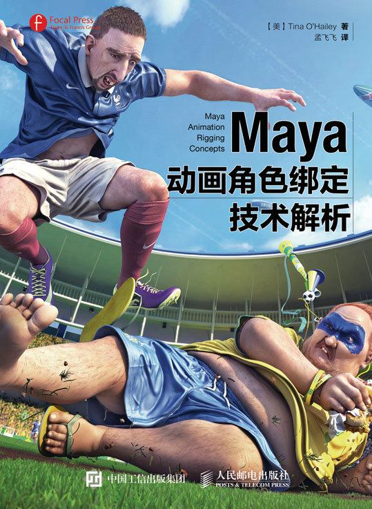 Maya动画角色绑定技术解析 PDF格式高清电子书免费下载