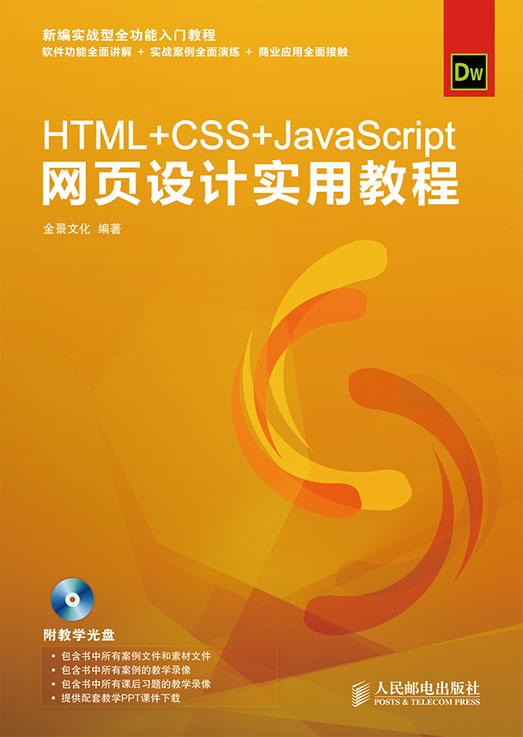 HTML+CSS+JavaScript网页设计实用教程 PDF格式高清电子书免费下载
