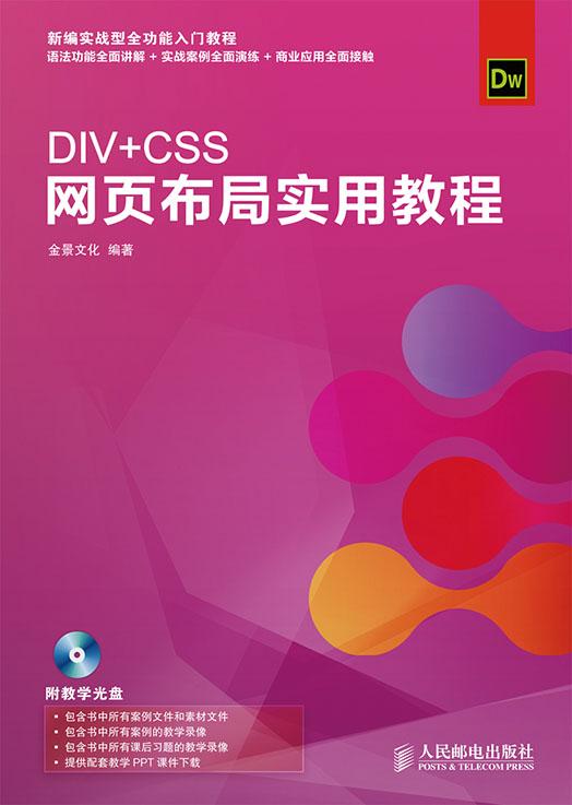 DIV+CSS网页布局实用教程 PDF格式高清电子书免费下载