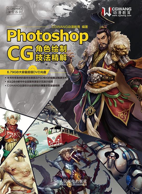 Photoshop CG角色绘制技法精解 PDF格式高清电子书免费下载