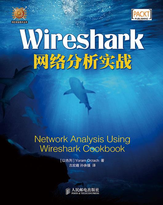 Wireshark网络分析实战 PDF格式高清电子书免费下载