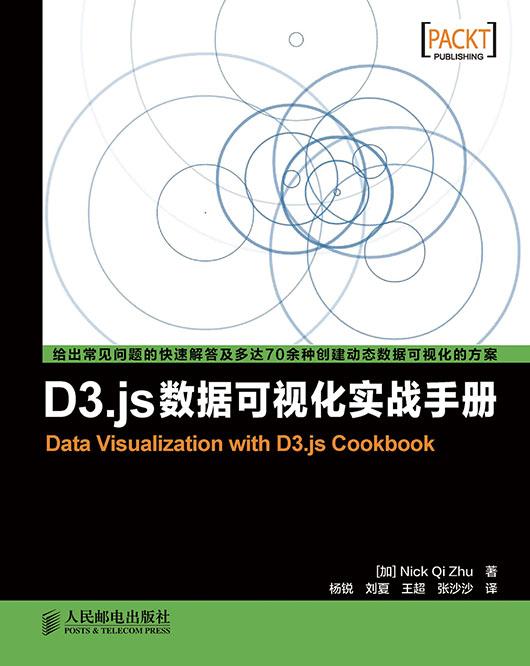 D3.js数据可视化实战手册 PDF格式高清电子书免费下载