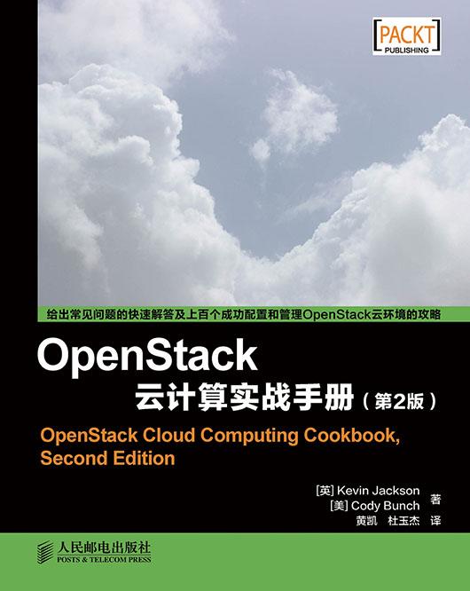 OpenStack云计算实战手册(第2版) PDF格式高清电子书免费下载