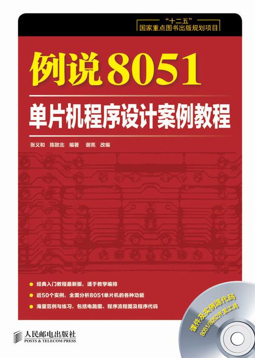 例说8051:单片机程序设计案例教程 PDF格式高清电子书免费下载